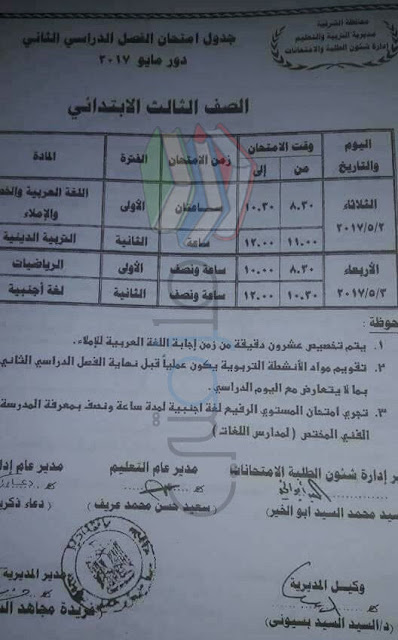 جدول امتحانات الصف الثالث الابتدائي 2017 الترم الأول محافظة الشرقية