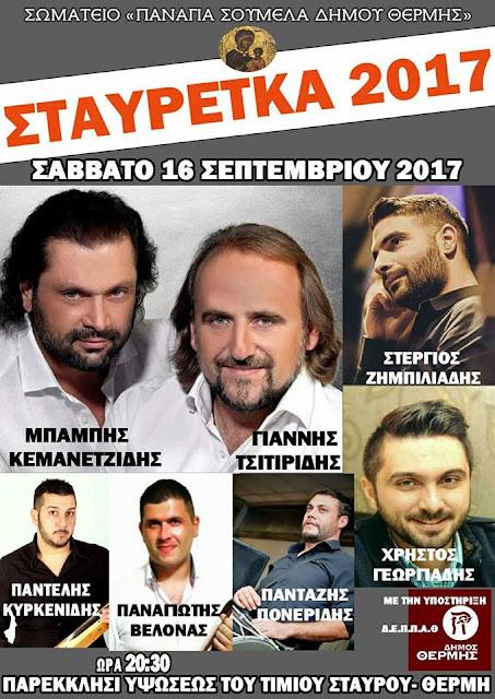 """""""Σταυρέτ'κα 2017"""" από το Σωματείο """"Παναγία Σουμελά"""" Δήμου Θέρμης"""