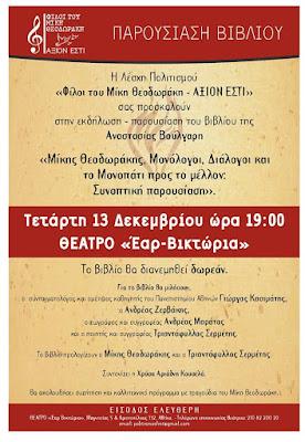 Αποτέλεσμα εικόνας για «Μίκης Θεοδωράκης, Μονόλογοι, Διάλογοι και το Μονοπάτι προς το μέλλον: Συνοπτική παρουσίαση»