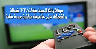 طريقة مشاهدة جميع القنوات العالمية والعربية المشفرة بجودة عالية على حاسوبك مجانا