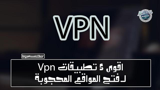 أفضل 5 برامج Vpn  مجانية للاندرويد | اقوى 5 تطبيقات VPN لـ فتح المواقع المحجوبة