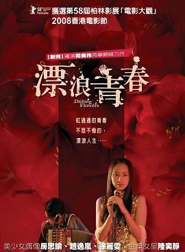 Xem Phim Hoa Dạng - Drifting Flowers