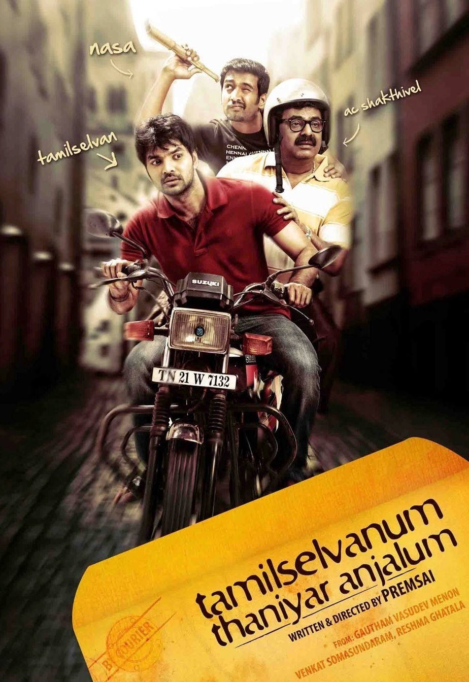 Yami Gautam New Upcoming movie Tamilselvanum Thaniyar Anjalum latest poster release date star cast