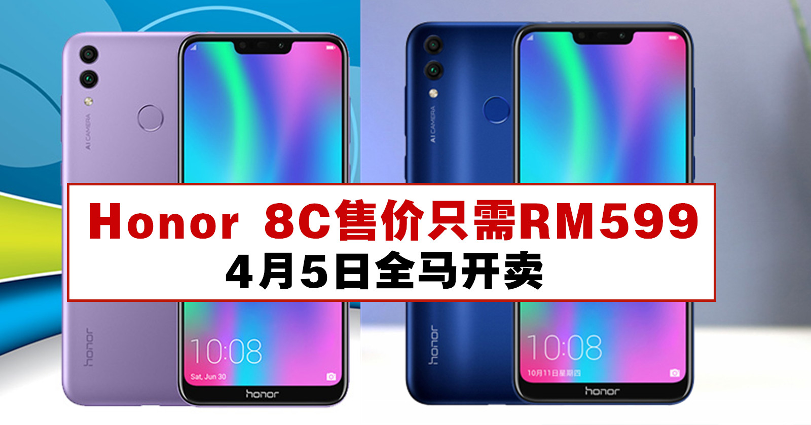 Honor 8C售价只需RM599