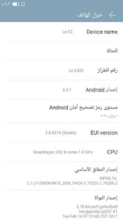 روم LeMobile LeEco اصدار 6.0.1