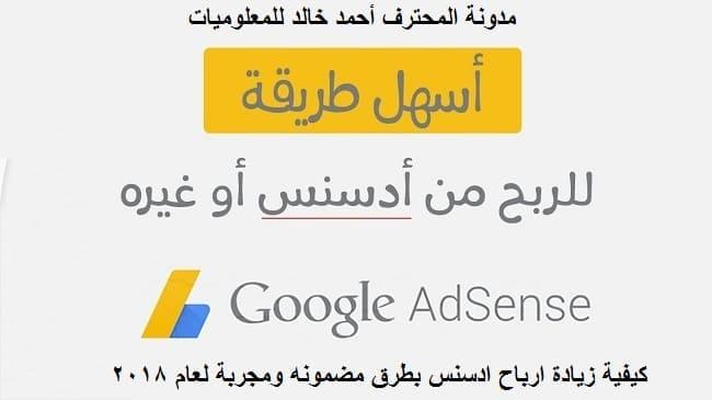 كيفية زيادة أرباح جوجل أدسنس بطرق مضمونه ومجربة لعام 2018