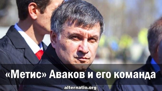 «Метис» Аваков и его команда