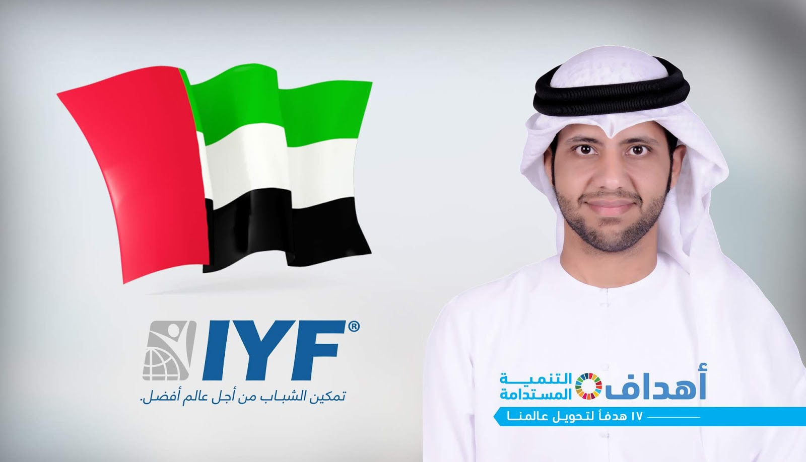 محمد الشاطري، ممثل الإتحاد الدولي للشباب في الإمارات العربية المتحدة