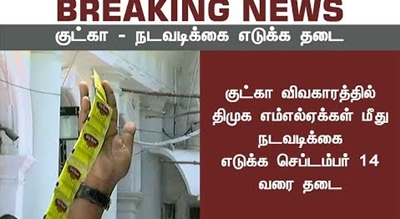 DMK MLAs will be banned till September 14: Gutka Issue