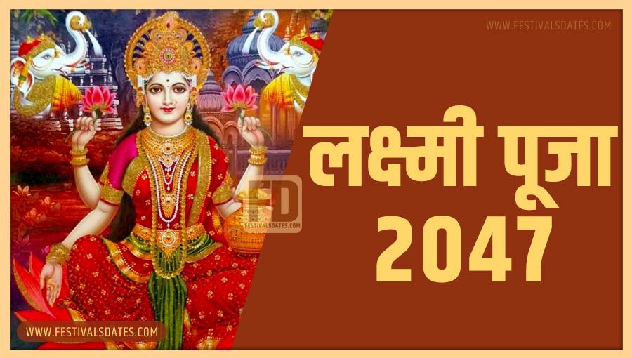 2047 लक्ष्मी पूजा तारीख व समय भारतीय समय अनुसार