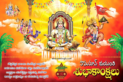 hanuman-jayanti-telugu-wishes-quotes-greetings-sms-messages-for-facebook