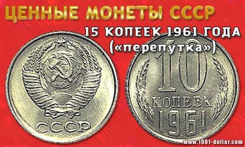 Монета СССР: 15 копеек 1961 года