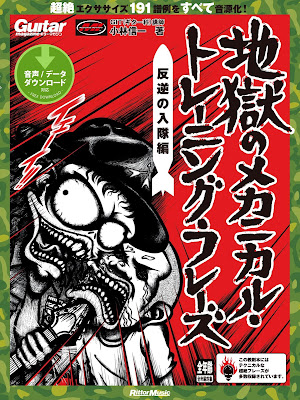 [Manga] 地獄のメカニカル・トレーニング・フレーズ 反逆の入隊編 [Jigoku no Mekanikaru Toreningu Furezu Hangyaku no Nyutaihen] Raw Download