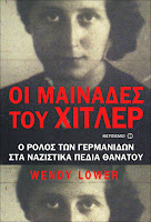 http://www.culture21century.gr/2015/05/wendy-lower-book-review.html