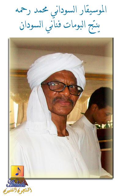 الموسيقار السوداني محمد رحمه ينتج البومات فنانين السودان