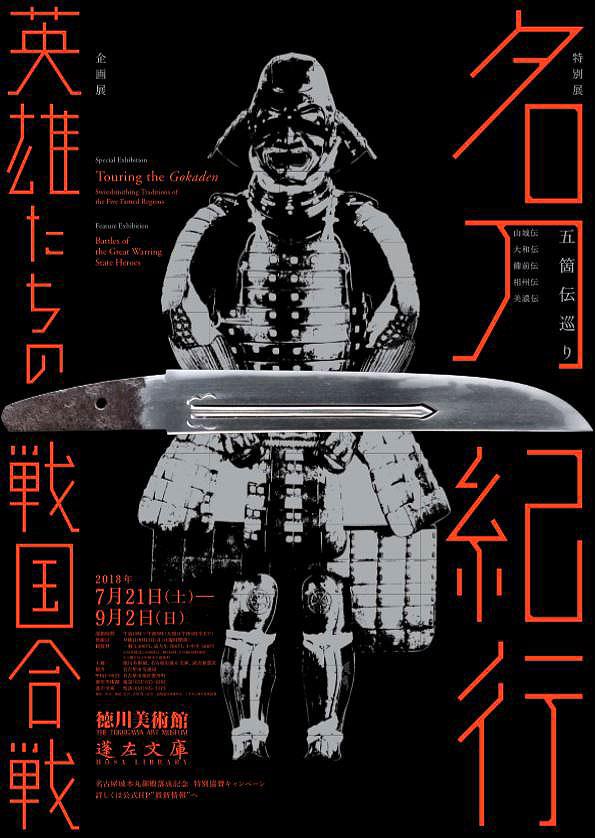 http://www.tokugawa-art-museum.jp/exhibits/planned/2018/0721-1toku/