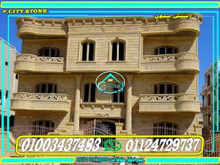 حجر منازل مصرية طبيعى