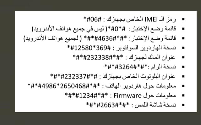 11 - تعرف على أكواد سرية يستعملها خبراء أجهزة الأندرويد