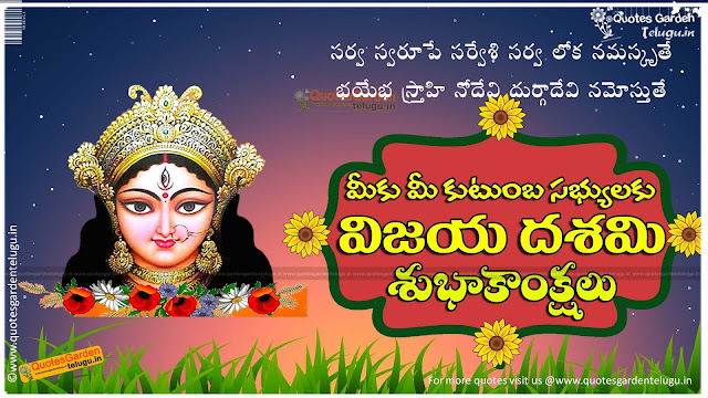 Dasara Greetings in telugu