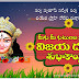Dasara Greetings in telugu for whatsapp