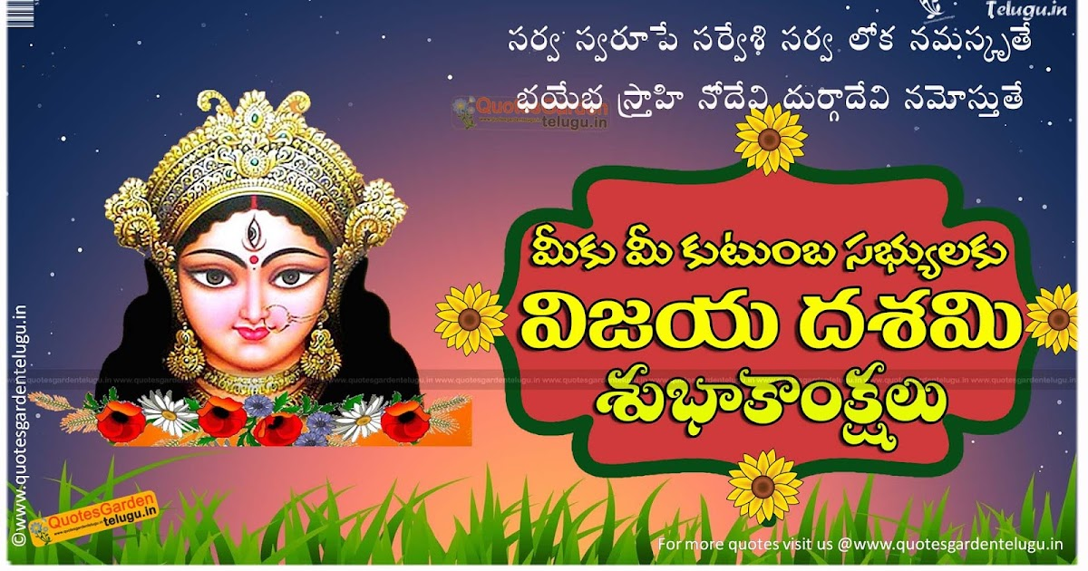 Dasara greetings in telugu for whatsapp quotes garden telugu dasara greetings in telugu for whatsapp quotes garden telugu telugu quotes english quotes hindi quotes m4hsunfo