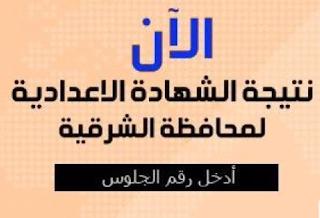 نتيجة الشهادة الإعدادية محافظة الغربية موقع مبتدأ