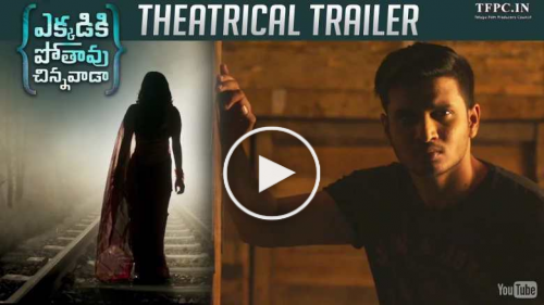 Ekkadiki Pothavu Chinnavada - Theatrical Trailer