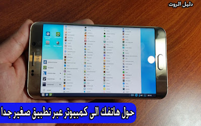 حول هاتفك الاندرويد الى حاسوب او كمبيوتر يعمل بنظام الويندوز عبر تطبيق andromium