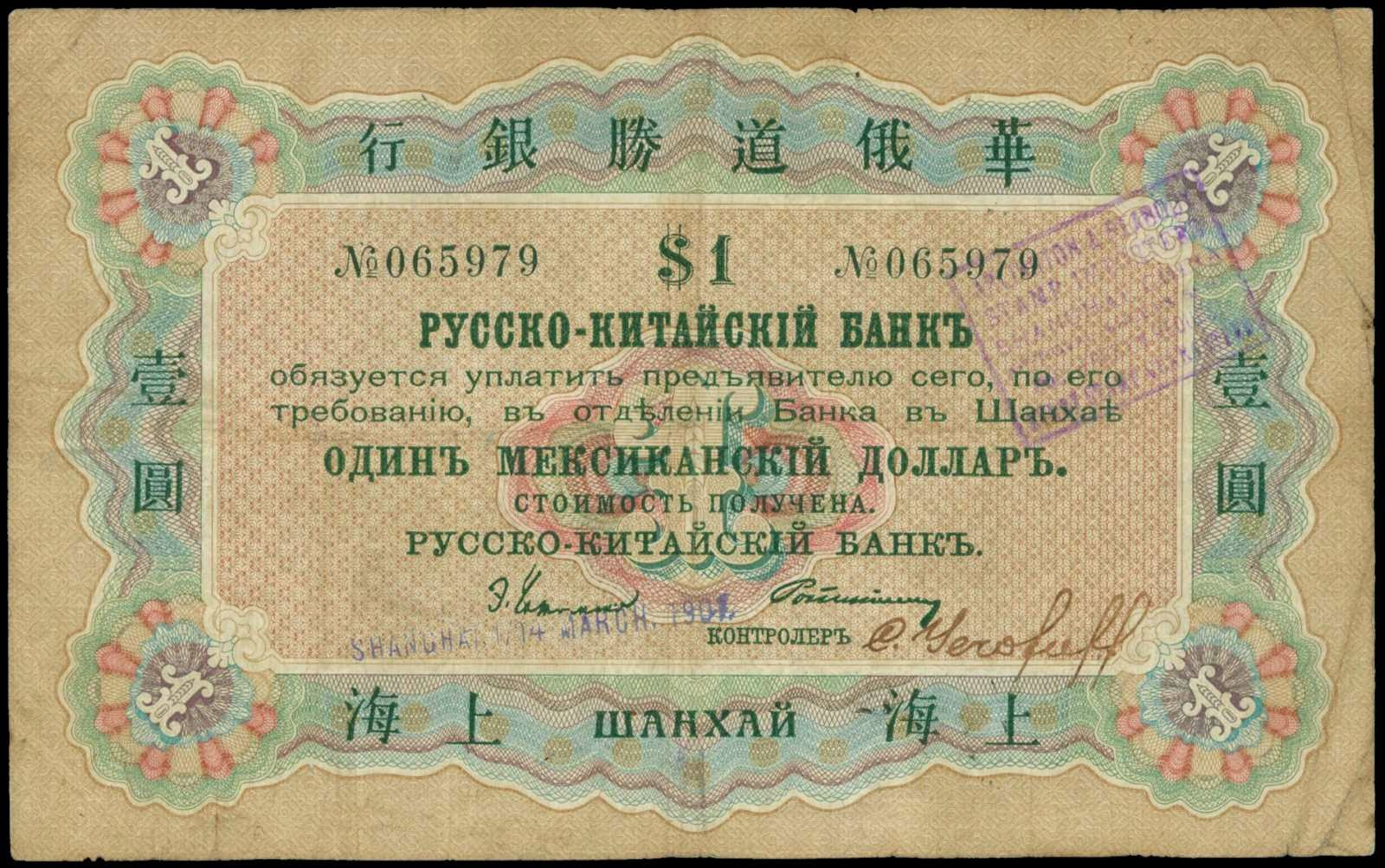 Mexican Dollar banknote 1901 Russo-Chinese Bank