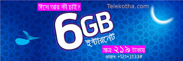 Grameenphone  6GB for 7 Days at Tk 219 (Inclusive of SD+VAT+SC) ! Active Code : *121*3133#