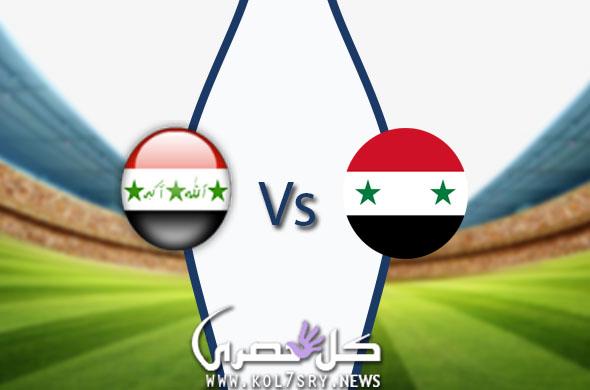 ملخص .. نتيجة مباراة سوريا والعراق الودية اليوم 18/1/2019