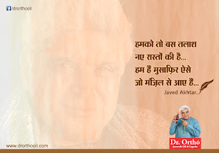 Javed akhtar Shayari club