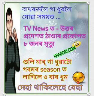Winter Jokes In Assamese গল মৰ গ ধৱ Khagori