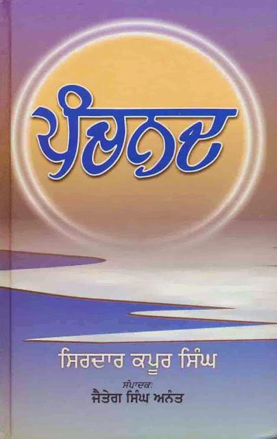 http://sikhdigitallibrary.blogspot.com/2015/05/panchnad-sirdar-kapur-singh.html