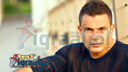 اخبار الفن اليوم .. عمر دياب يرد على الكينج ويستعد لخوض سباق دراما رمضان 2017