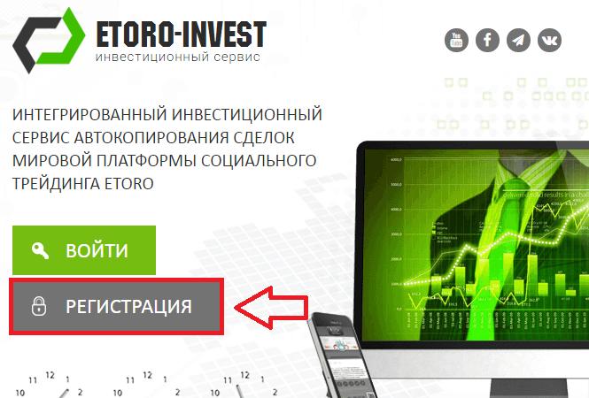 Регистрация в Etoro Invest