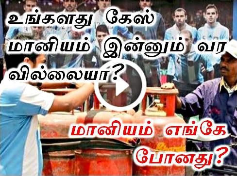 உங்களது கேஸ் மானியம் இன்னும் வர வில்லையா? மானியம் எங்கே போனது? அதை எப்படி பெறுவது? - சமையல் எரிவாயு மானியம், indian oil, BPCL, HP gas subsidy to Airtel Bank account News in Tamil, Aadhar card mobile Linking fraud by Airtel