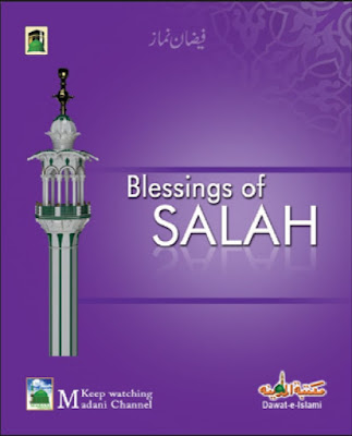 Download: Blessings of Salah pdf in English by Maulana Ilyas Qadri