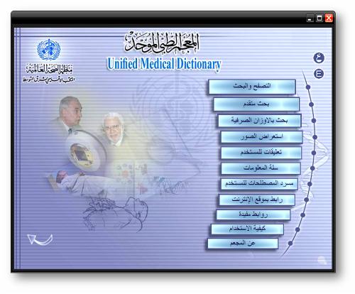 المعجم الطبي الموحد تحميل مجاني pdf