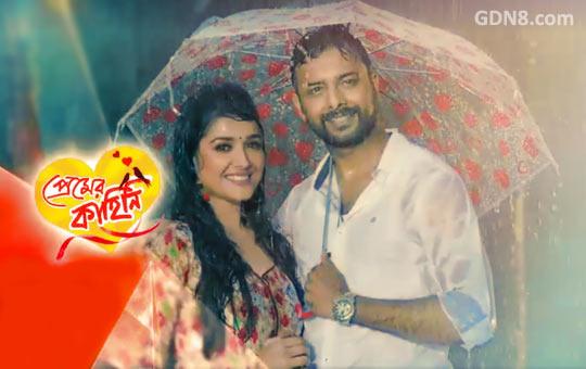 PREMER KAHINI - Star Jalsha Serial Image