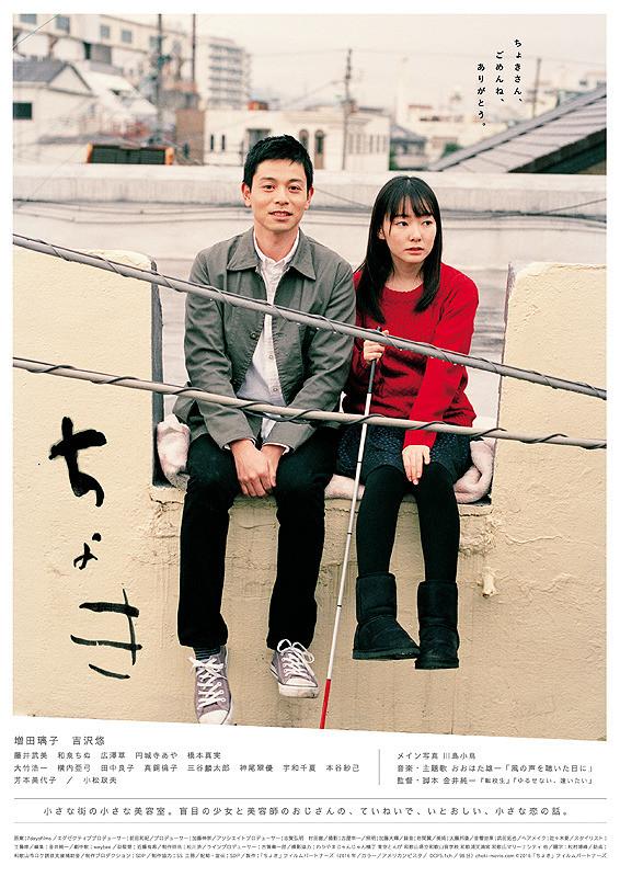 Sinopsis Choki / ちょき (2016) - Serial TV Jepang