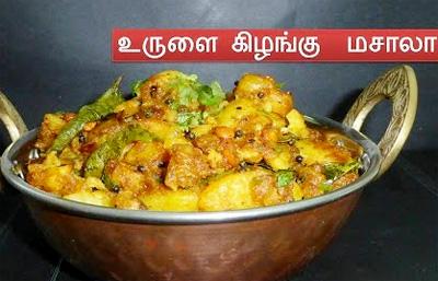 Potato masala in tamil
