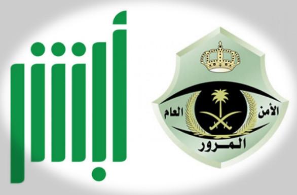 استعلام مخالفات المرور في نظام ابشر المخالفات المرورية برقم اللوحة في السعودية