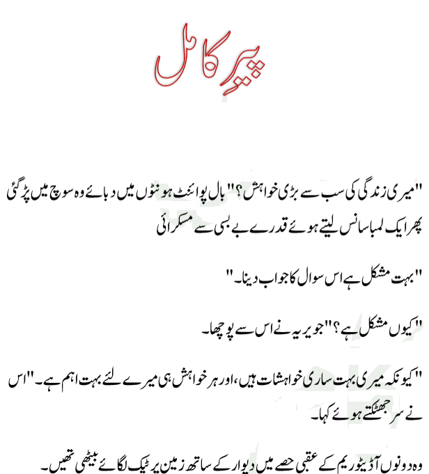 Peer E Kamil Novel Part 2 Pdf