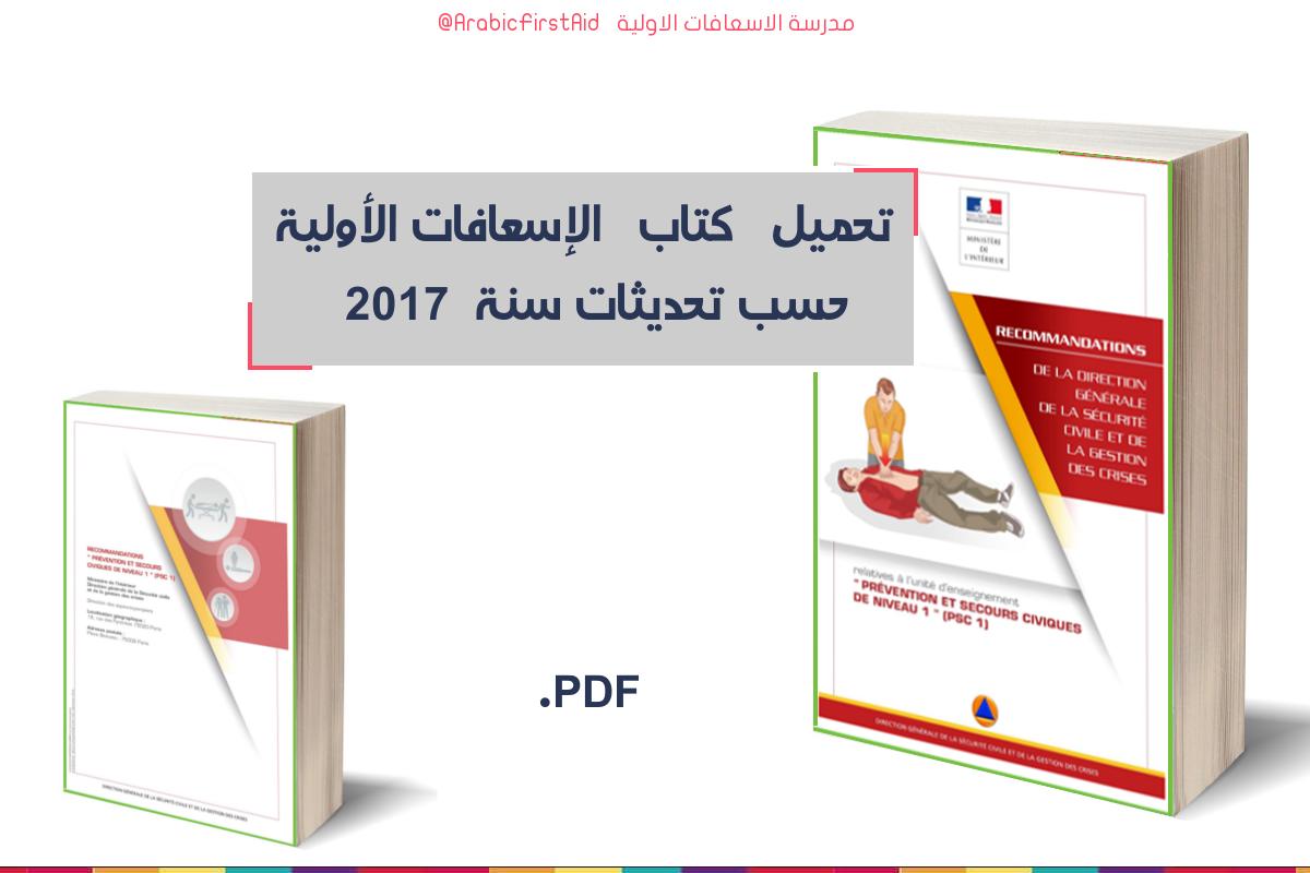 كتاب الاسعافات الاولية pdf