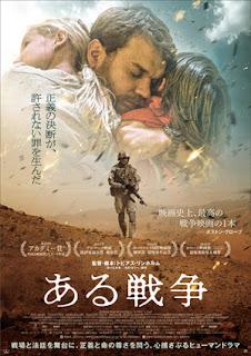 映画「ある戦争」
