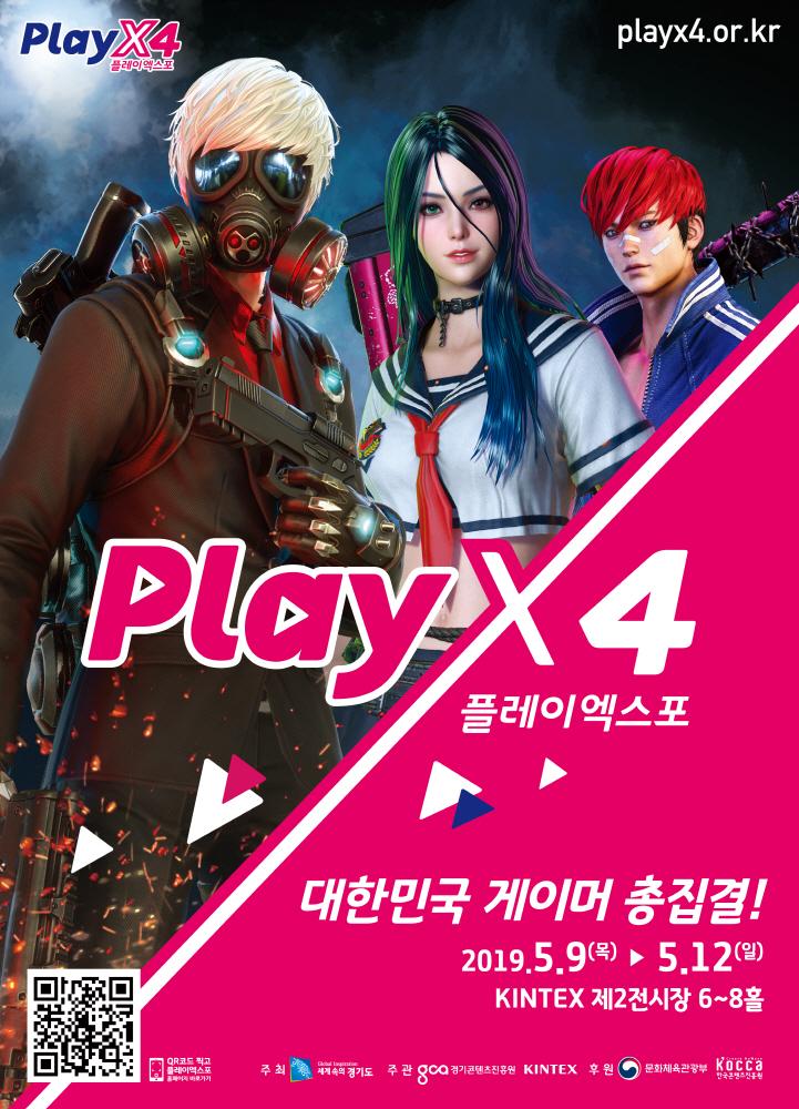 차세대 융·복합 종합게임쇼 '2019 플레이엑스포(PlayX4)' 5월9일 개막