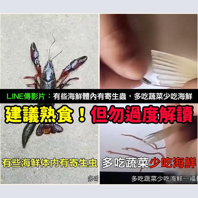 寄生蟲 蝦子 龍蝦 影片 有些海鮮體內有寄生蟲 多吃蔬菜少吃海鮮