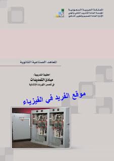 كتاب مبادئ التمديدات الكهربائية pdf تخصص كهرباء إنشائية، أسس وأساسيات تمديدات كهرباء منازل، أصول التميديدات الكهربائية المنزلية، طريقة دورة التمديدات الكهربائية المنزلية، كورس تمديدات كهربائية