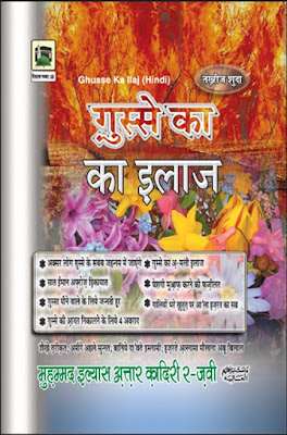 Download: Ghusse ka Ilaj pdf in Hindi by Maulana Ilyas Attar Qadri